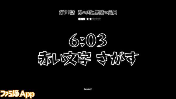 モンストアニメ31話_ヒント1