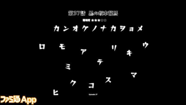 モンストアニメ_37話_ヒント