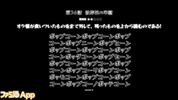 モンストアニメ_36話_ヒント