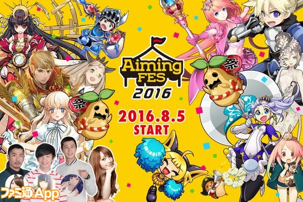 AimingFES2016_大バナー