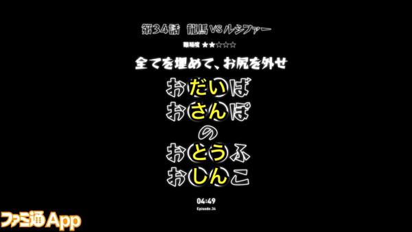 モンストアニメ34話_解放の呪文ヒント