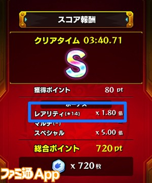 モンスト_メダルS1.8倍_2666
