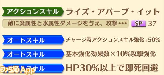 【白猫攻略】フラワーオブグレイス限定シオン、レナ、ハーヴェイ武器のオートスキル・性能・ステータス速報