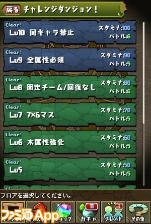 パズドラ_各Lv