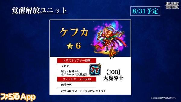 FFBEニコ生0826_12