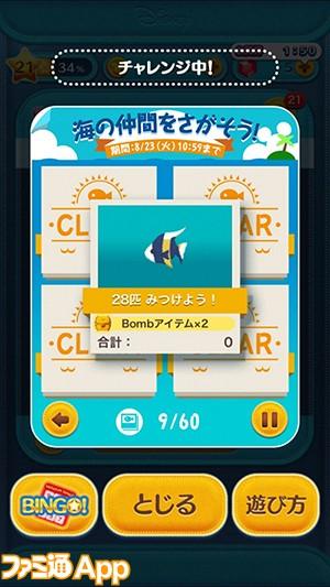 LINE ディズニー ツムツム_SS02