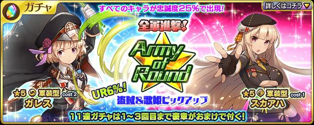 乖離性MA_全軍進撃!Army_of_Round2