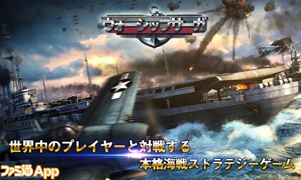 『Warship Saga(ウォーシップサーガ)』バナー