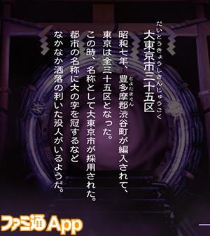 デモンズゲート_用語02