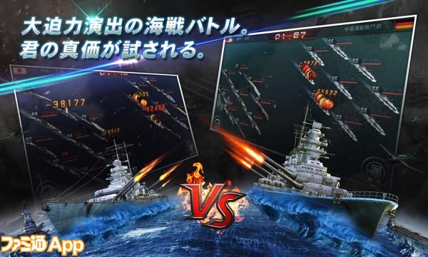『Warship Saga(ウォーシップサーガ)』バトル