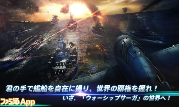 『Warship Saga(ウォーシップサーガ)』戦術