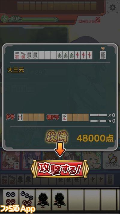 アドガ_役満