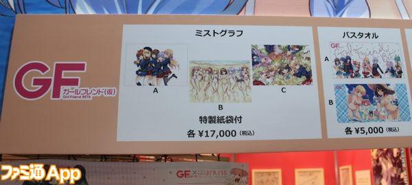 ガルフレ仮_物販1