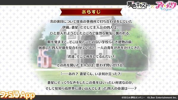 夢キャス_ニコ生_05
