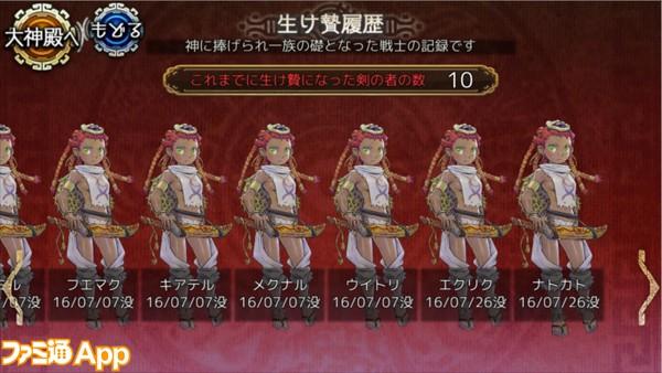 8_戦士育成_生け贄履歴