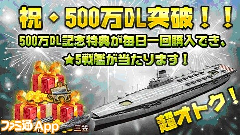 戦艦bana2