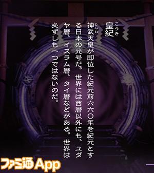 デモンズゲート_用語04
