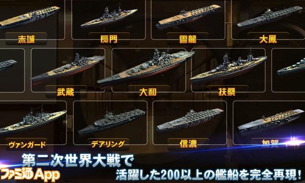 『Warship Saga(ウォーシップサーガ)』戦艦