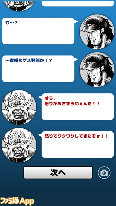 ゲス野郎と拳_7