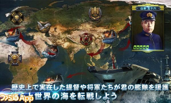 『Warship Saga(ウォーシップサーガ)』戦い