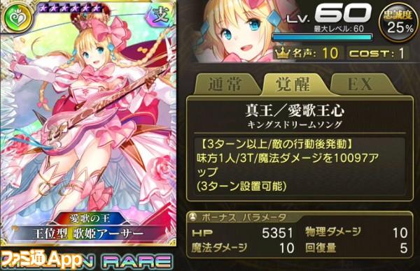 乖離性MA_王位型歌姫アーサー