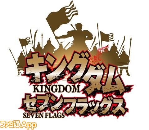 kingdam_seven