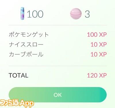 ポケモンGO_判定