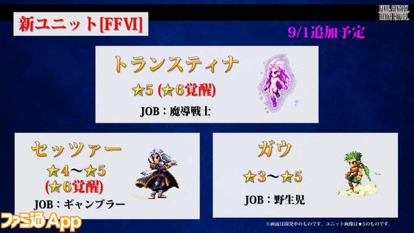 FFBEニコ生0826_13