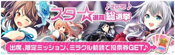 ガルフレ(♪)_総選挙