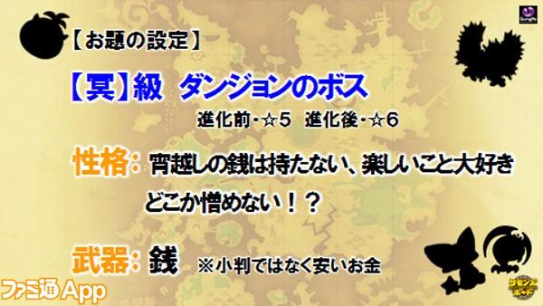 サモンズボード_ニコ生_20