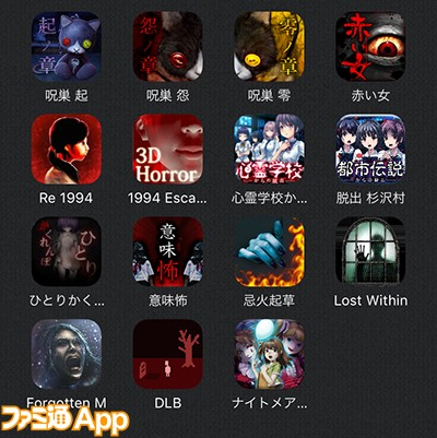 ホラーゲームアプリ01