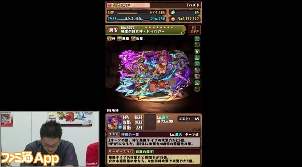 パズドラ_生放送_究極進化14