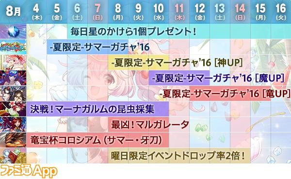 10_vol.3_schedule のコピー
