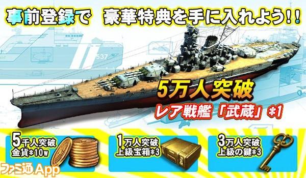 『Warship Saga(ウォーシップサーガ)』事前登録