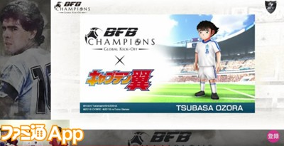 BFBチャンピオンズ通信_キャプテン翼01