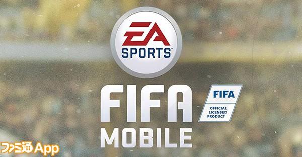 FIFAモバイル_画像