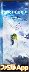 160304_ski_fix