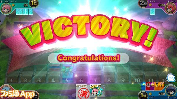 街コロ_victory