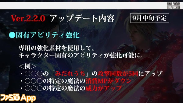 FFBEニコ生0826_25