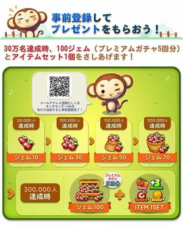 LINE タッチモンチー_incentive