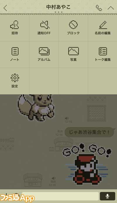 LINE着せかえポケモンゲームドット-(2)