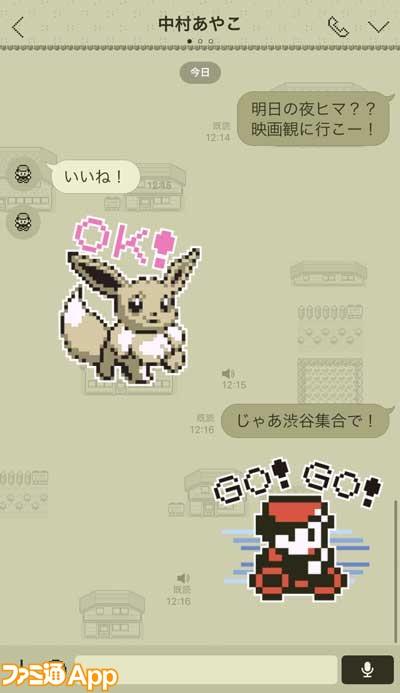 LINE着せかえポケモンゲームドット-(1)