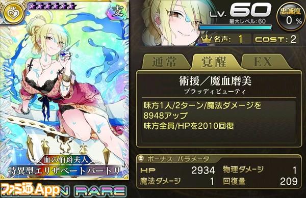 乖離性MA_特異型エリザベートバートリ歌姫