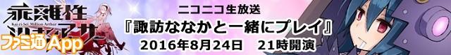 乖離性ニコ生_0824