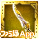 ブレスプルーメスライサー(太刀)