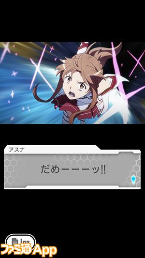 ソードアート・オンライン メモリー・デフラグ001