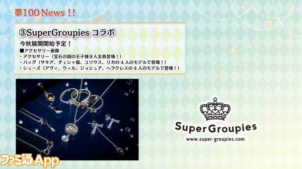 ③SuperGroupiesコラボ