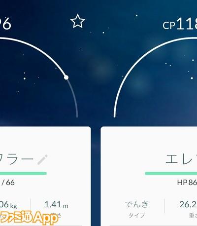 ポケモンGO_アップデート