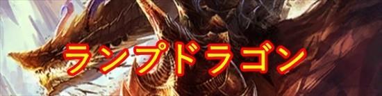 シャドウバース シャドバ 攻略 ランプドラゴン 最強 デッキ