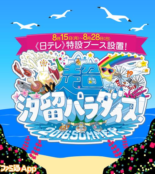 NTV_event